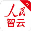 人民智云app最新版