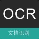 文字识别OCR扫描王