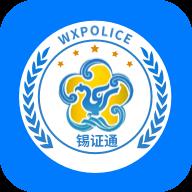锡证通最新版app