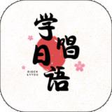 学唱日语破解版