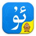 维语输入法键盘