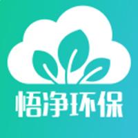 悟净环保app