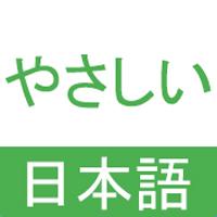 简明日语安卓版